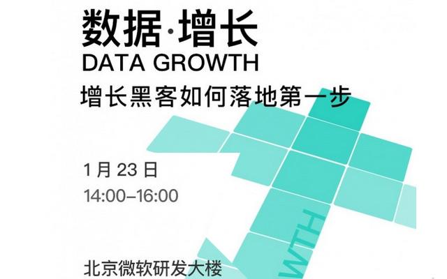 数据·增长:增长黑客如何落地第一步