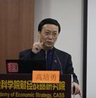 中国社会科学院财经战略研究院院长高培勇照片