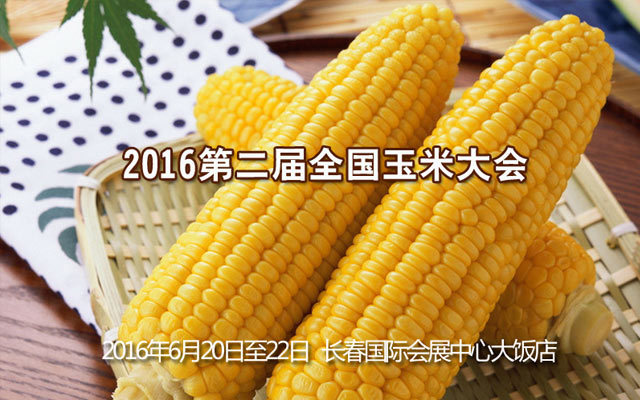 2016第二届全国玉米大会