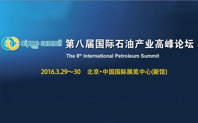 第八届国际石油产业高峰论坛