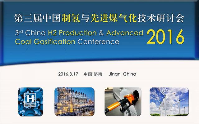 第三届中国制氢与先进煤气化技术研讨会2016
