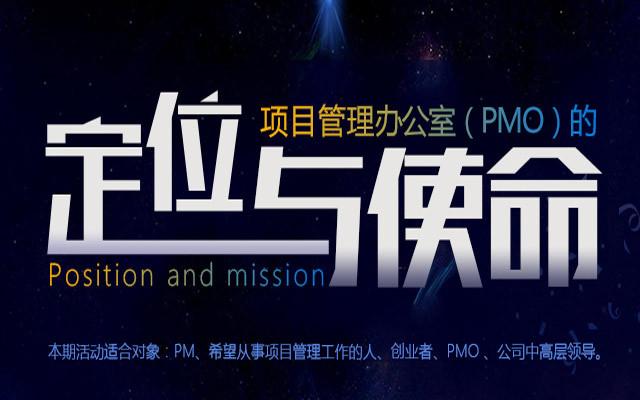 项目管理办公室(PMO)的定位与使命