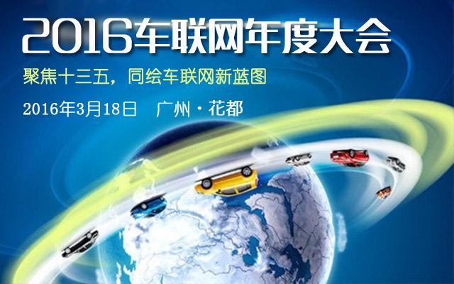 2016中国(广州)车联网年度大会