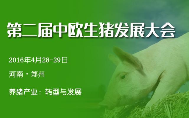 2016第二届中欧生猪发展大会