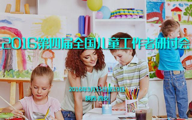 2016第四届全国儿童工作者研讨会