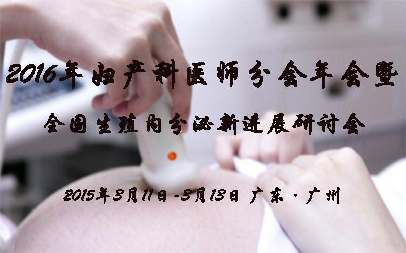 2016年妇产科医师分会年会暨全国生殖内分泌新进展研讨会