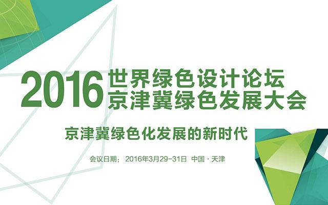 2016世界绿色设计论坛京津冀绿色发展大会