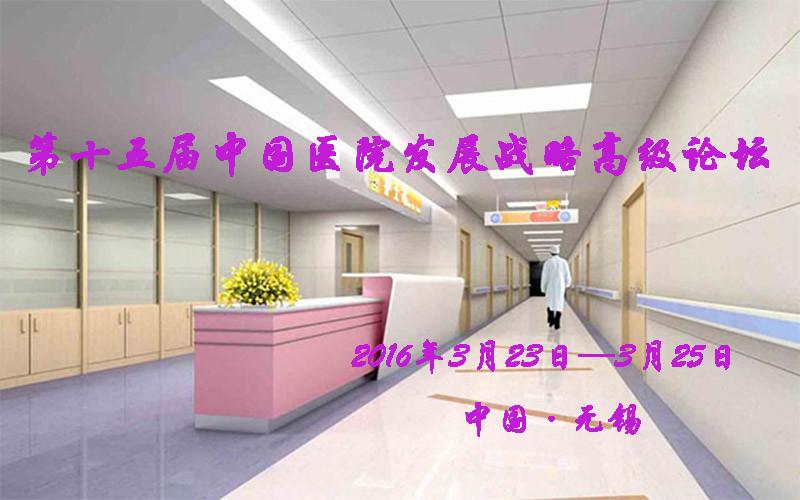 第十五届中国医院发展战略高级论坛