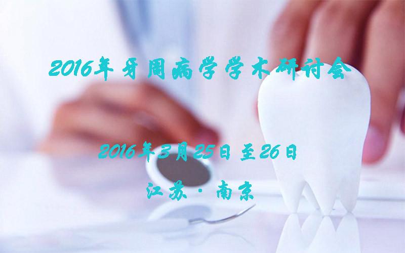 2016年牙周病学学术研讨会