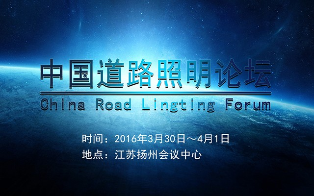 2016中国道路照明论坛