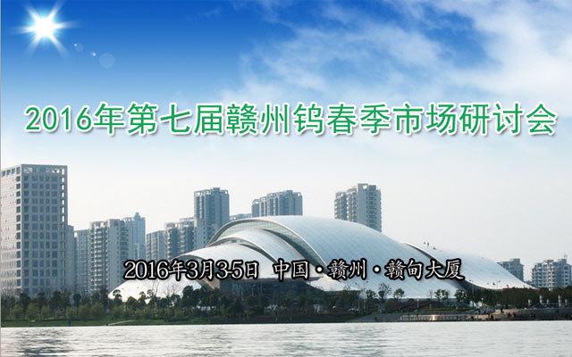 2016年第七届赣州钨春季市场研讨会