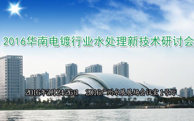 2016华南电镀行业水处理新技术研讨会