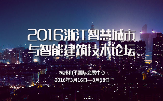 2016浙江智慧城市与智能建筑技术论坛