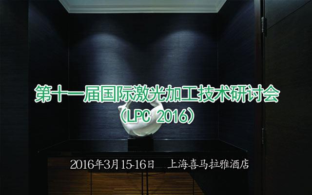 第十一届国际激光加工技术研讨会(LPC 2016)
