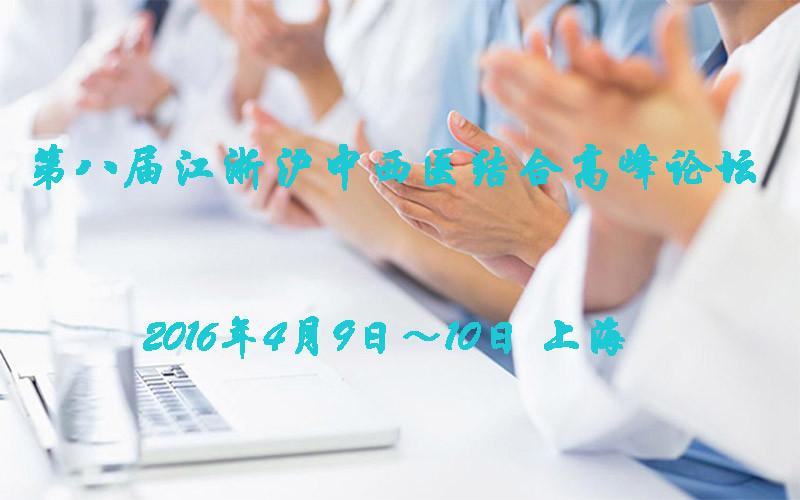第八届江浙沪中西医结合高峰论坛