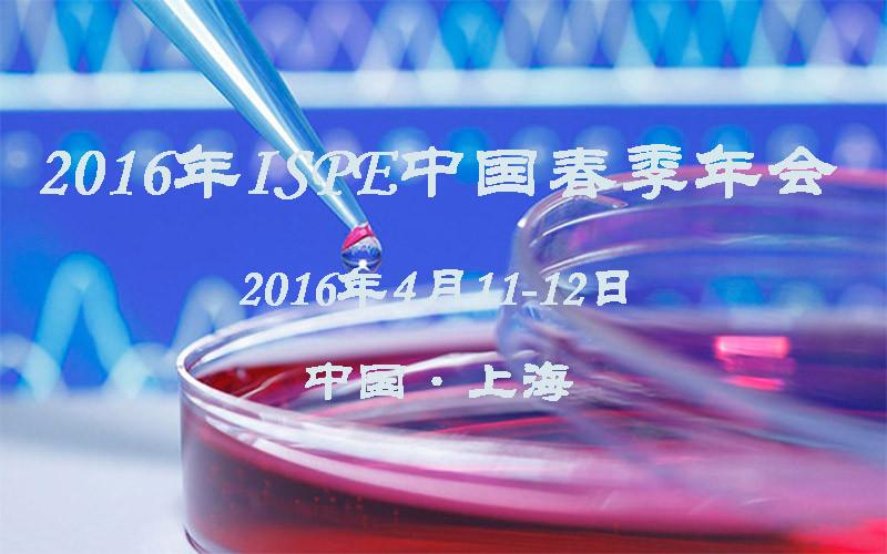 2016年ISPE中国春季年会