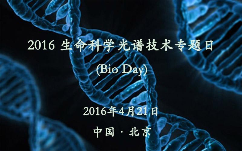 2016 生命科学光谱技术专题日(Bio Day)