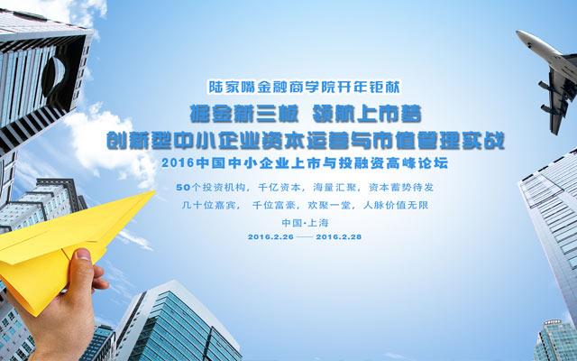 2016中国中小企业上市与投融资高峰论坛