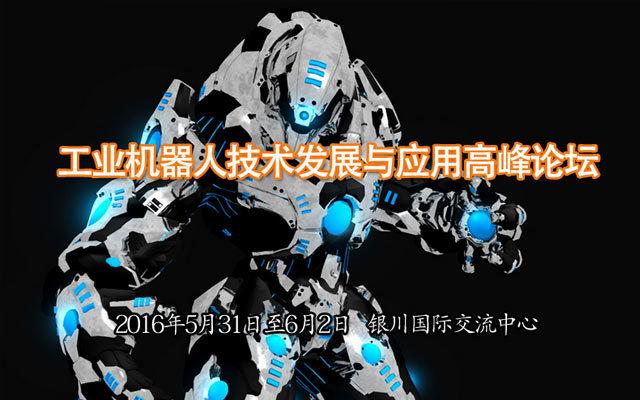 工业机器人技术发展与应用高峰论坛
