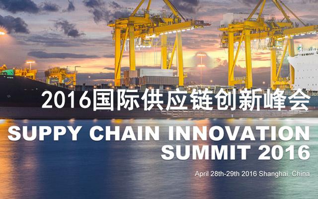 2016国际供应链创新峰会