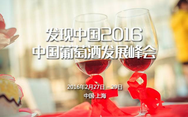 发现中国2016中国葡萄酒发展峰会