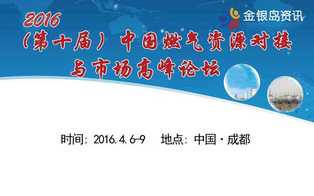 2016(第十届)中国燃气资源对接与市场高峰论坛