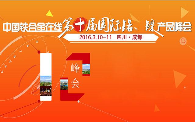 第十届国际铬、镍产品峰会