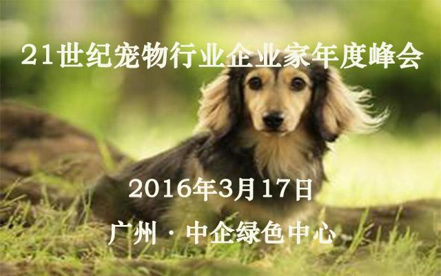 21世纪宠物行业企业家年度峰会