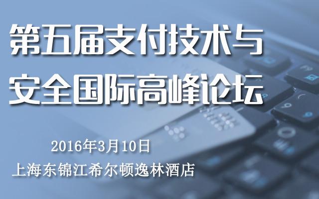 第五届支付技术与安全国际高峰论坛