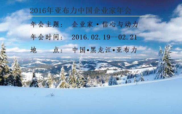 2016第十六届亚布力中国企业家论坛