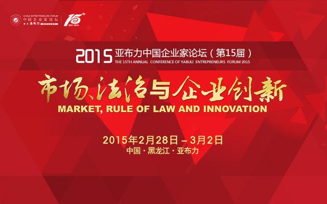 2015亚布力中国企业家论坛(第15届)