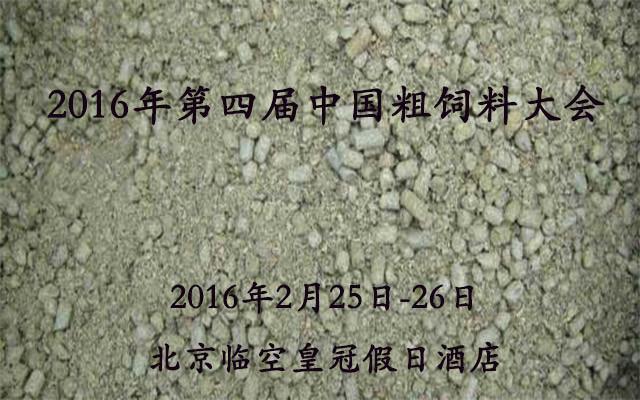 2016年第四届中国粗饲料大会