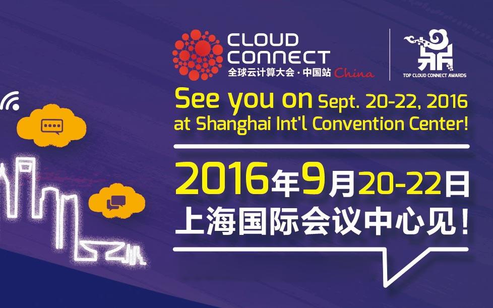 2016全球云计算大会·中国站 (Cloud Connect China 2016)