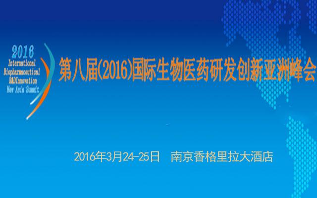 第八届(2016)国际生物医药研发创新亚洲峰会