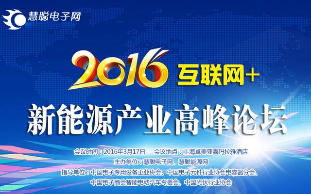 2016中国互联网+新能源产业高峰论坛