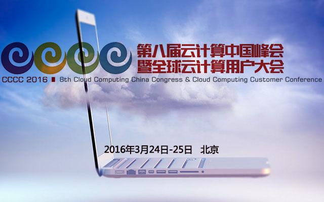 2016第八届云计算中国峰会暨全球云计算用户大会(cccc 2016)