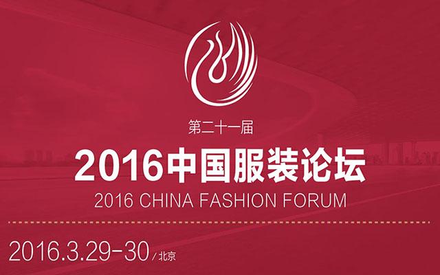 2016中国服装论坛