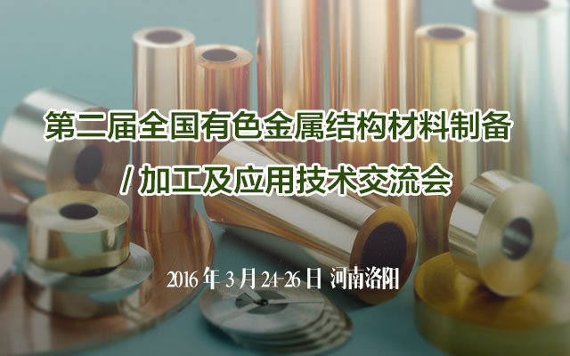 第二届全国有色金属结构材料制备/加工及应用技术交流会