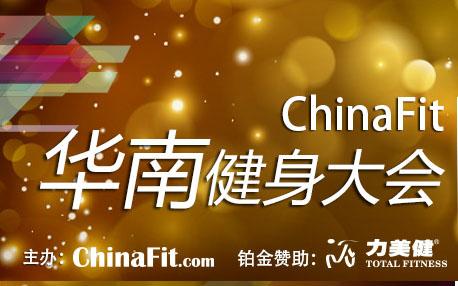 2016ChinaFit华南健身大会