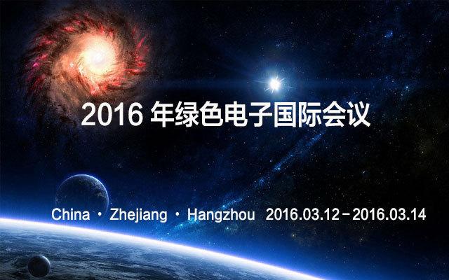 2016年绿色电子国际会议