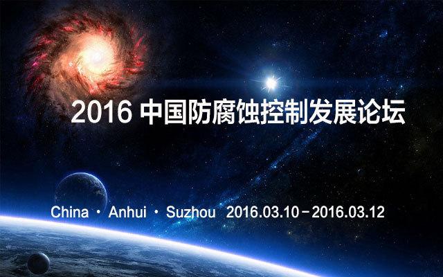 2016中国防腐蚀控制发展论坛