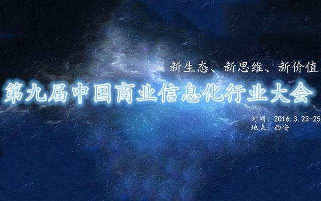 第九届中国商业信息化行业大会