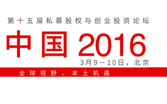 第十五届私募股权与创业投资论坛