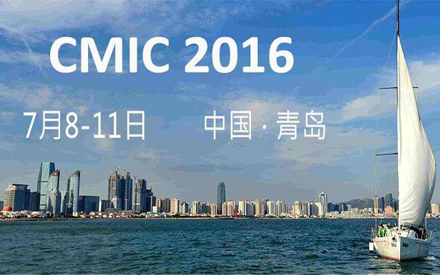 2016 中国市场营销国际学术年会(CMIC 2016)