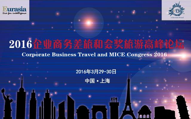 2016企业商务差旅和会奖旅游高峰论坛