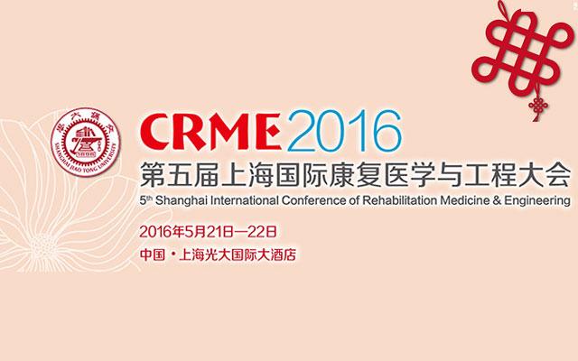 第五届国际康复医学工程大会