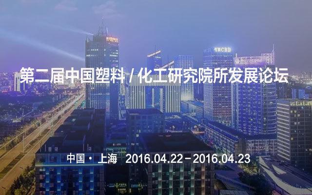 第二届中国塑料/化工研究院所发展论坛