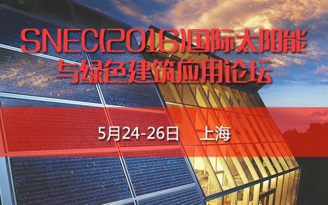 SNEC(2016)国际太阳能与绿色建筑应用论坛