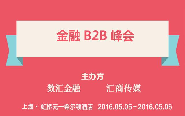 金融B2B峰会(上海站)