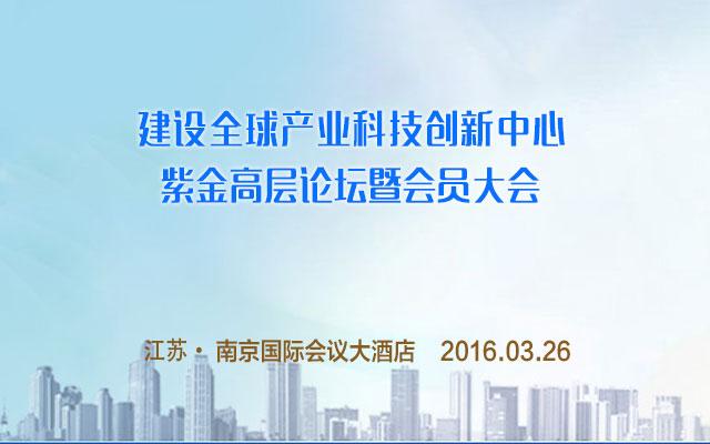 建设全球产业科技创新中心紫金高层论坛暨会员大会